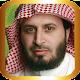 Saad Al Ghamdi Full Quran for PC-Windows 7,8,10 and Mac