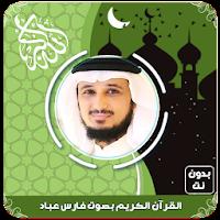 القرآن الكريم بصوت فارس عباد بدون نت