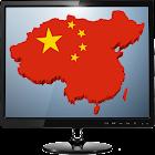 中国电视免费 icon