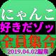 にゃんこ好きだゾッ全員集合 Download for PC Windows 10/8/7