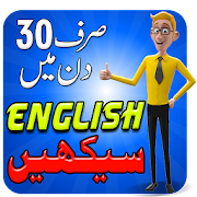App Learn English in Urdu APK for Windows Phone