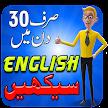 Learn English in Urdu APK