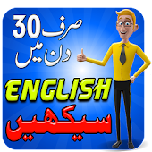 Learn English in Urdu - Free