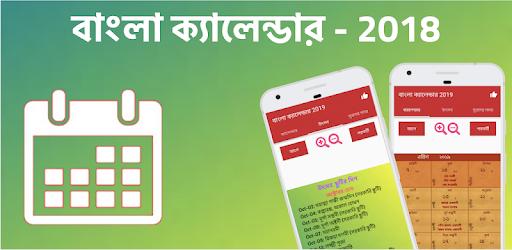 Sju Calendar.Bengali Calendar 2019 ব ল ক য ল ন ড র 2019