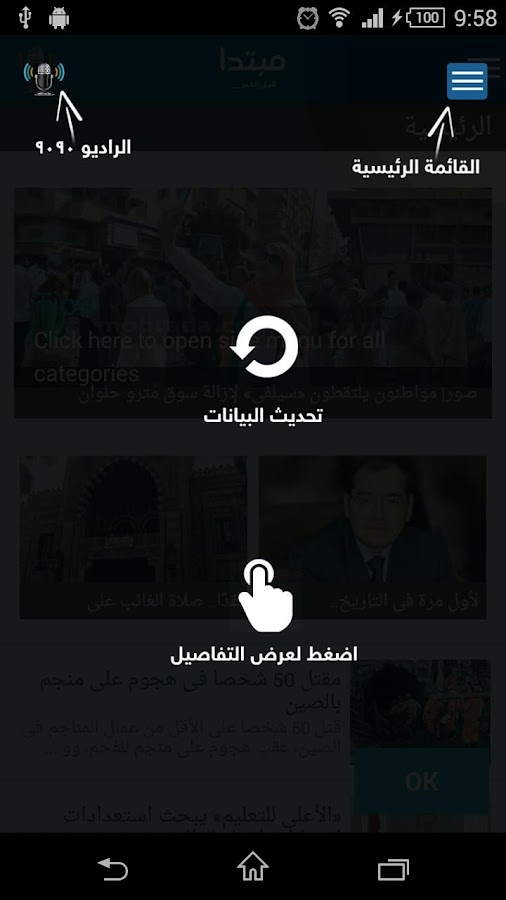 ‫مبتدا Mobtada‬‎- screenshot