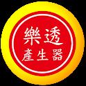 樂透號碼產生器 icon