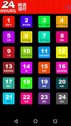 24小时之内学习说韩语 学韩语 快速 免费 最佳 新 韩语