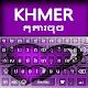 Khmer language Keyboard: Khmer keyboard Alpha Download on Windows