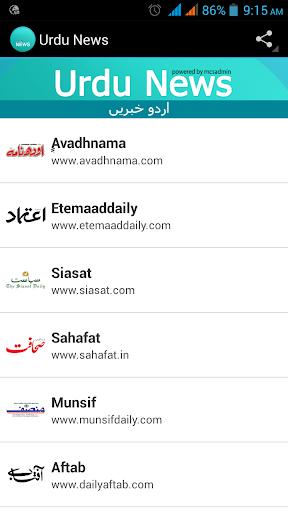 All Urdu News Papers