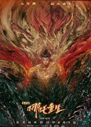 film » ReGArDer]] 〝New Gods : Nezha Reborn〞 FiLm*CompLet STreaming vF | francais