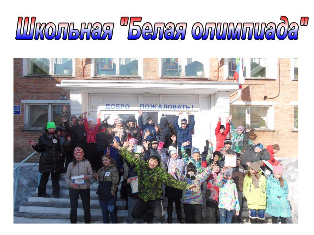 D:\local_trash\САЙТ ШКОЛЫ\16-17\март\14.03.2017 Школьная Белая олимпиада\Белая Олимпиада 1.jpg