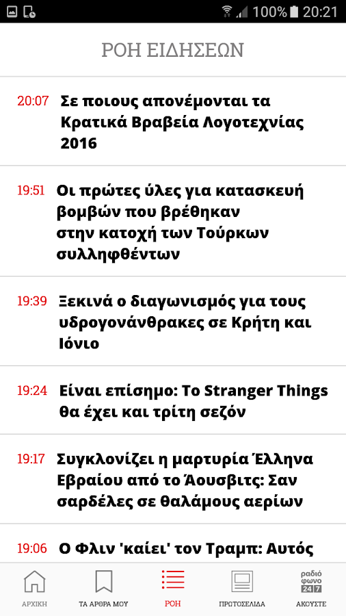 News 24/7 - στιγμιότυπο οθόνης