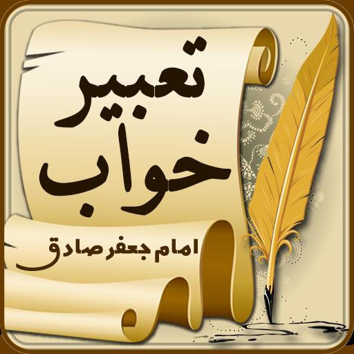 Persian Dream Interpretation - تعبیر خواب فارسی (app)