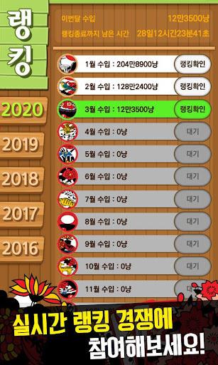 ubb34ub8ccub9deuace0 2020 - uc0c8ub85cuc6b4 ubb34ub8cc uace0uc2a4ud1b1 1.4.5 screenshots 18