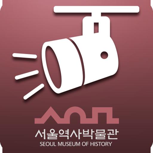 首尔历史博物馆城市模型影像馆特殊照明远程控制程序 工具 App LOGO-APP開箱王