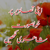 Urdu On Picture APK Icon