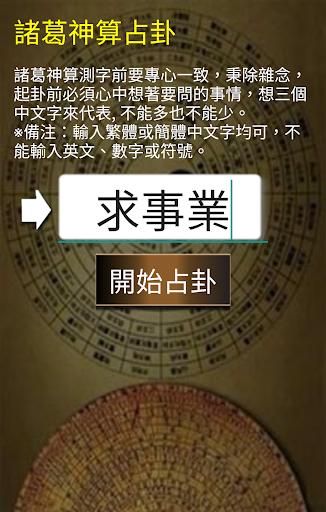諸葛神算 [完全版] screenshot 3