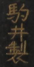 Photo: Komai sei Reading top down koma i sei