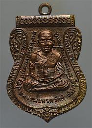 เหรียญหล่อ เสมาหลวงปู่ทวด หน้าเลื่อน หลังพ่อท่านเขีย เนื้อนวะ ตอกโค๊ด เลื่อน ๕๕ และเลขสวย ๑๑๑๐  ที่ระลึก ๗ รอบ พ่อท่านเขียว วัดห้วยเงาะ ปัตตานี ปี ๒๕๕๕