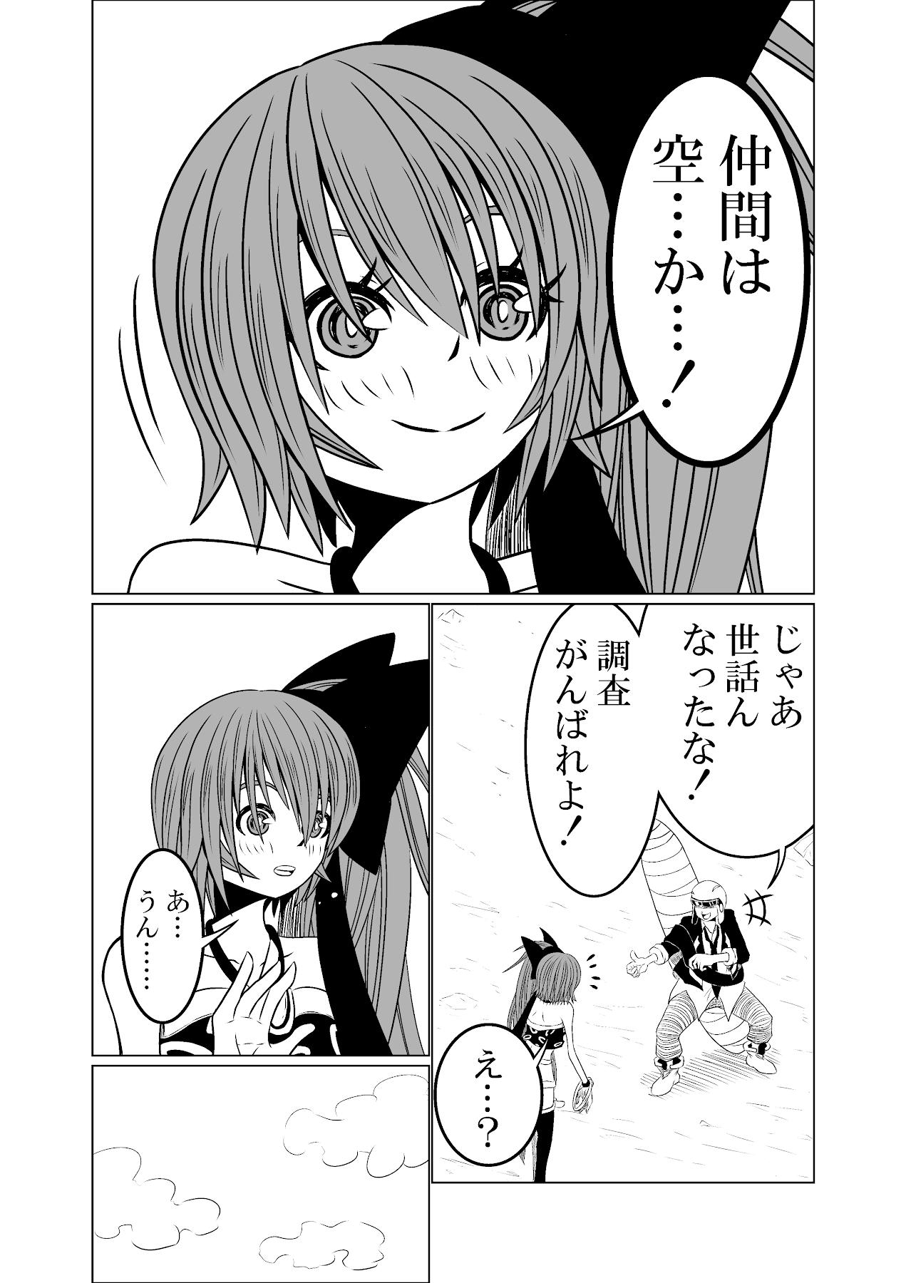 バリアス・サン5_11
