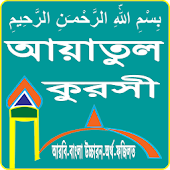 ayatul kursi in bangla
