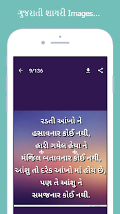2017 Gujarati Shayari Latest Images - náhled