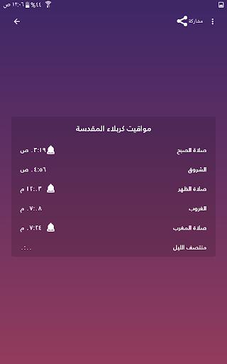 Holy Quran, Adhan, Qibla Finder - Haqibat Almumin screenshot 14