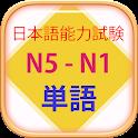 Học Tiếng Nhật Minano Nihongo & Từ Vựng N5 - N1 icon