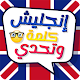 Download Learn English Words in Arabic - English Quizzes For PC Windows and Mac