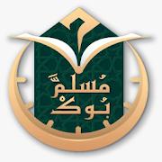 مسلم بوك | المؤذن , مواقيت الصلاة , القرآن الكريم
