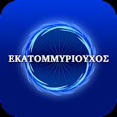 Εκατομμυριούχος Quiz Ελληνικά