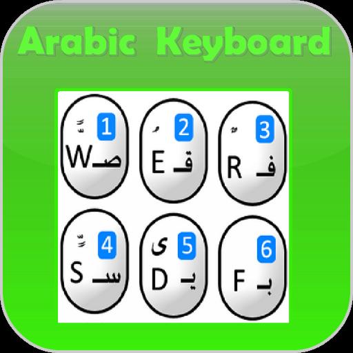 阿拉伯語鍵盤 工具 App LOGO-硬是要APP
