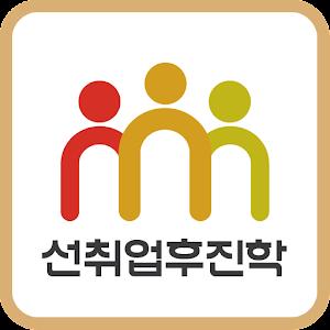 KNOU 프라임칼리지 선취업후진학 아이콘