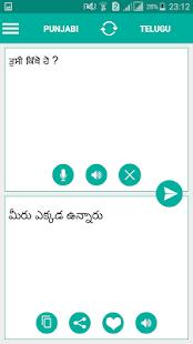 Telugu Punjabi Translator - náhled