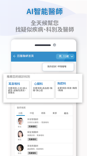 醫聯網 screenshot 11