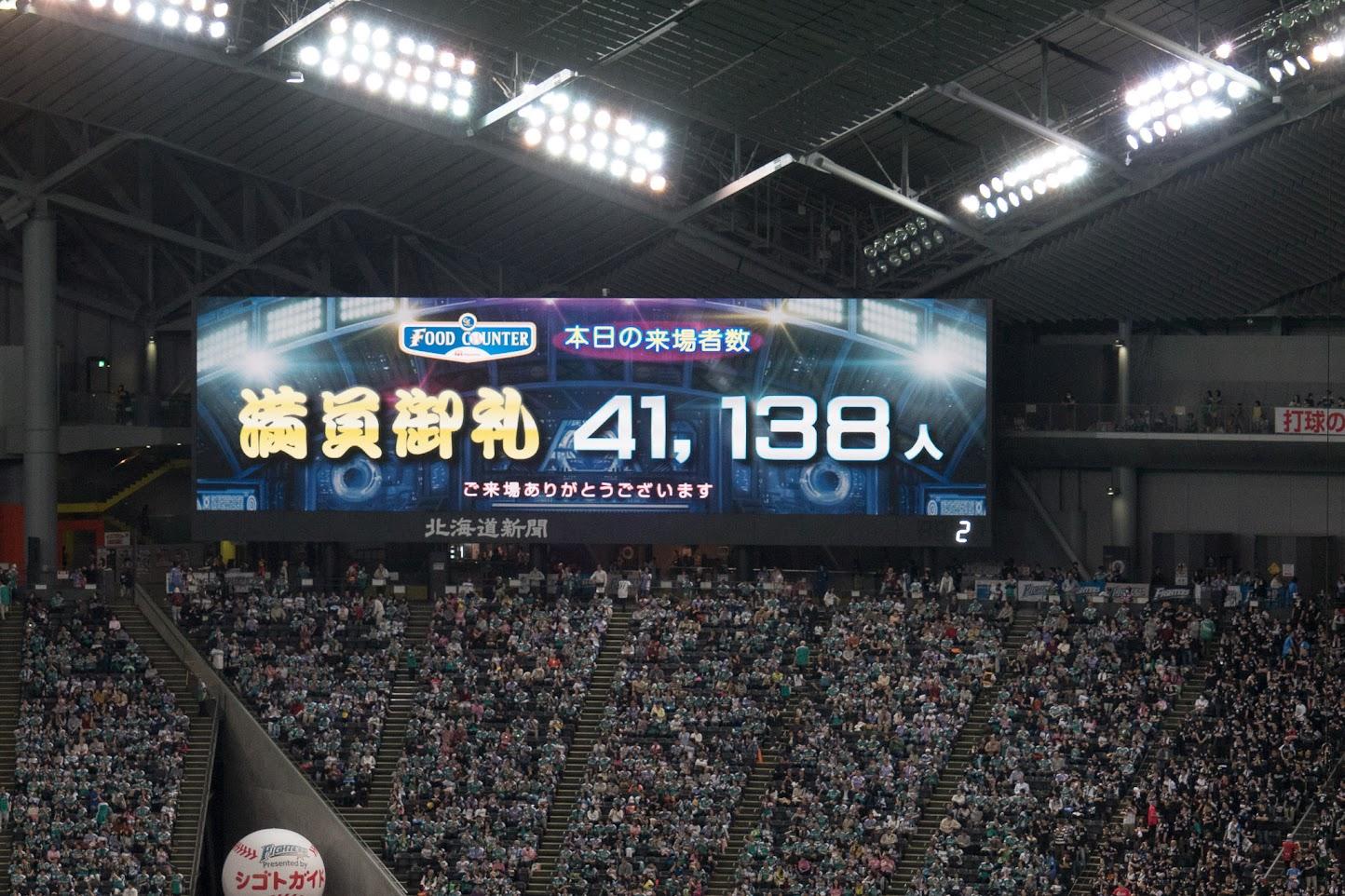満員御礼・41,138万人