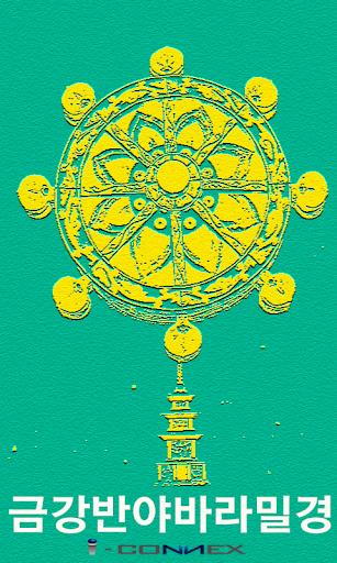 불교 금강경