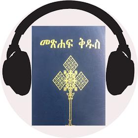 Amharic Audio Bible Free