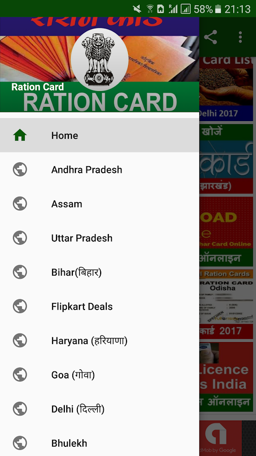 PDS Ration Card-All States-India- screenshot
