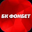 ФОНБЕТ APK