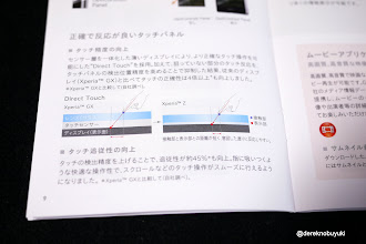 Photo: Xperia Z / Xperia Tablet Z Event Marketing Materials: Xperia Z in-depth brochure - page 9 (zoomed in) - improve technology to combine touch and glass layers for smoother control