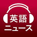 英語ニュース リスニング - 聞き流し対応英語勉強アプリ