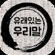 유래있는 우리말 - 일상 생활에서 뜻을 잘 모르고 자주 쓰는 우리말 유래 모음 Download for PC Windows 10/8/7
