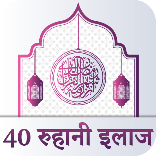 40 Rohani Ilaj :  Hindi