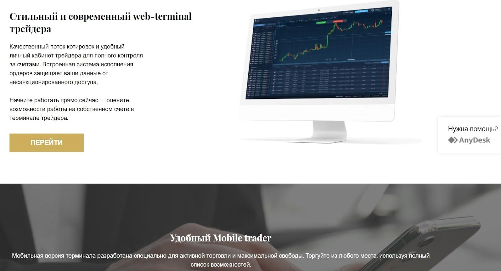 Стоит ли доверять Capital Access Group: обзор торгового сервиса, анализ отзывов