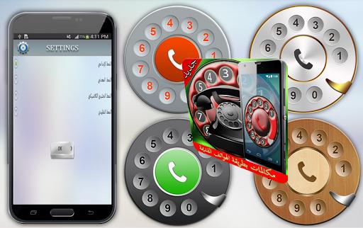 مكالمات بطريقة الهواتف القديمة