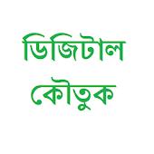 বাংলা ডিজিটাল জোকস