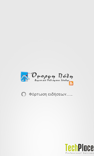 Όμορφη Πόλη 89.9 RSS- screenshot thumbnail
