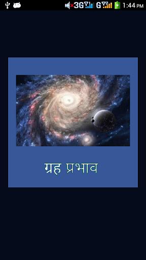 Grah Prabhav