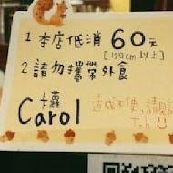 卡蘿美式鬆餅屋
